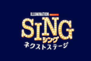 SING シング ネクストステージ