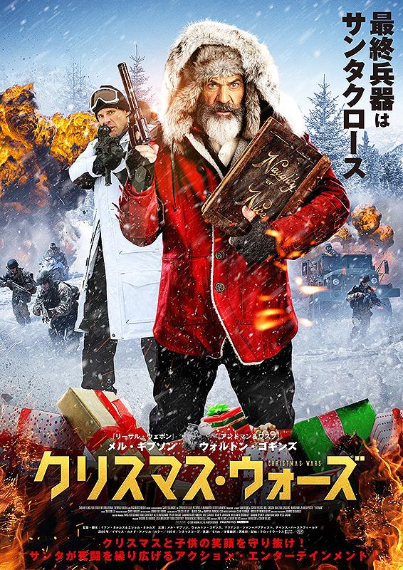 映画 クリスマス・ウォーズ メルギブソン 公開日 予告 あらすじ