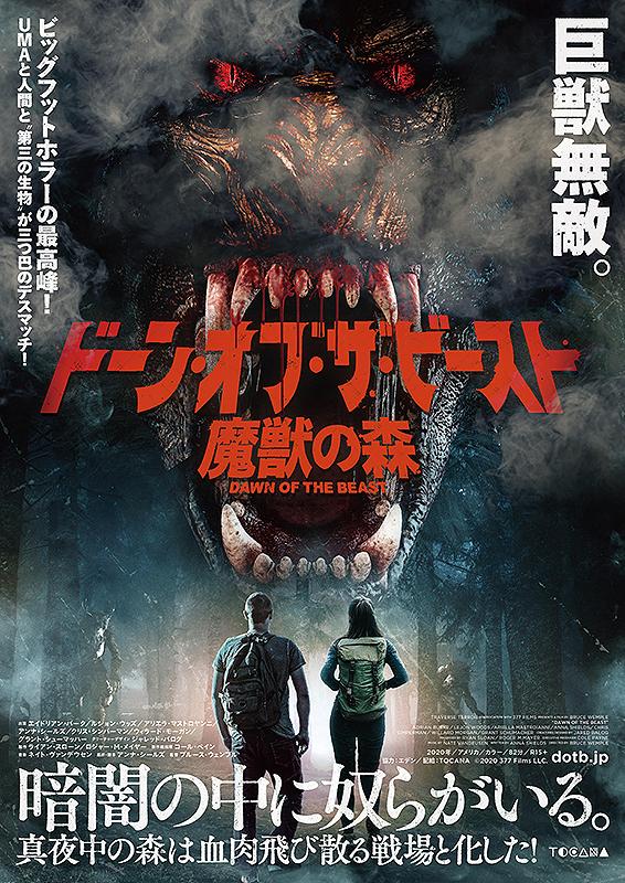 映画ドーン・オブ・ザ・ビースト 魔獣の森 公開日 予告 あらすじ 詳細