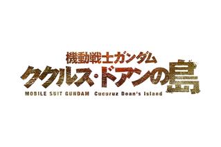 機動戦士ガンダム ククルス・ドアンの島