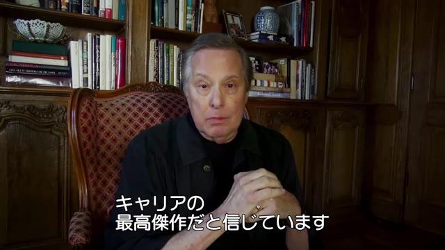 ウィリアム・フリードキン監督のメッセージ入り予告編