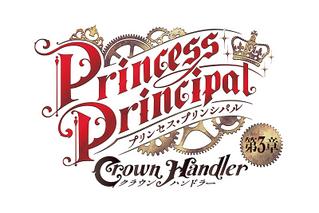 プリンセス・プリンシパル Crown Handler 第3章