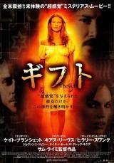 ギフト(2000)