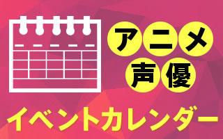 アニメ・声優イベント情報