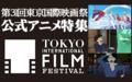 第31回東京国際映画祭(TIFF2018)公式アニメ特集