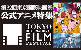 第32回東京国際映画祭(TIFF2019)公式アニメ特集