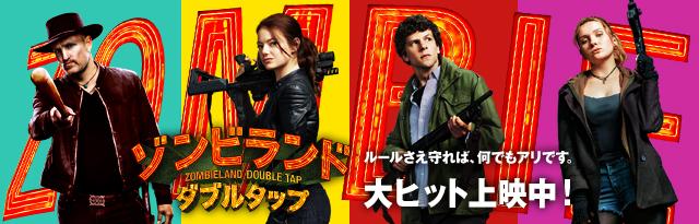 桂川「ゾンビランド ダブルタップ」の映画館(上映館) , 映画.com