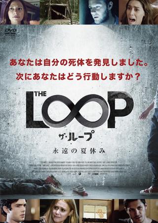 THE LOOP ザ・ループ ~永遠の夏休み~