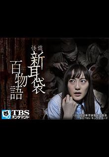 怪談新耳袋 百物語【TBSオンデマンド】