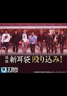 映画「怪談新耳袋 殴り込み!」【TBSオンデマンド】