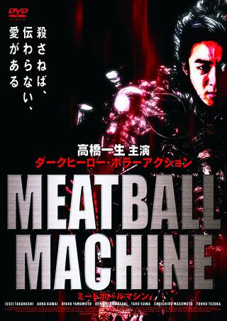 MEATBALL MACHINE ミートボールマシン