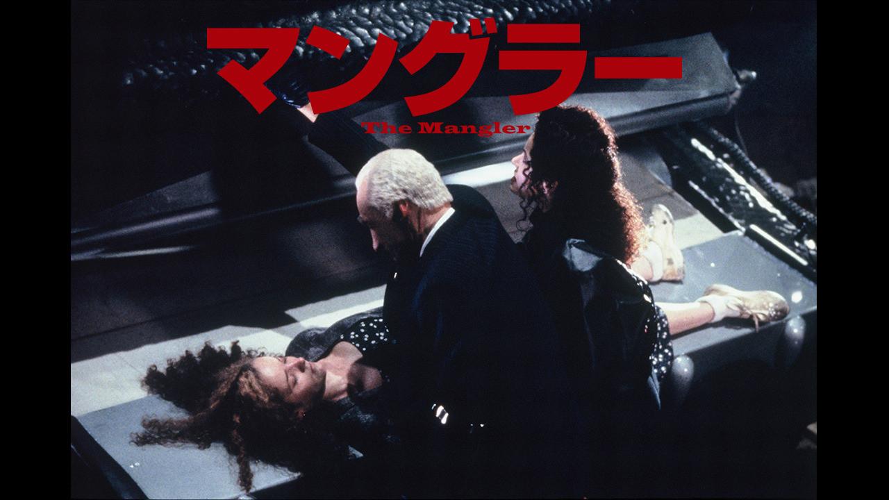 マングラー - OSOREZONE|ホラー映画がサブスク見放題!