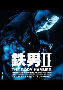 鉄男Ⅱ THE BODY HAMMER