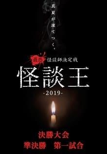 「怪談王2019」決勝大会 準決勝 第1試合
