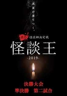 「怪談王2019」決勝大会 準決勝 第2試合