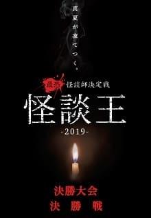 「怪談王2019」決勝大会 決勝戦