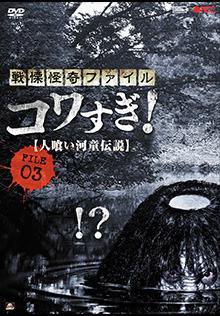 戦慄怪奇ファイル コワすぎ!FILE-03 人喰い河童伝説
