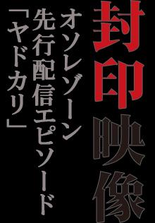 封印映像「ヤドカリ」【OSOREZONE先行配信エピソード】