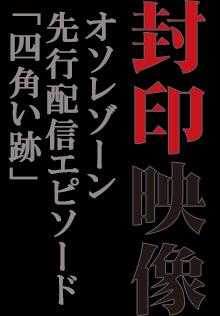封印映像「四角い跡」【OSOREZONE先行配信エピソード】