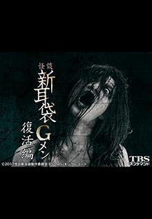 映画「怪談新耳袋Gメン 復活編」【TBSオンデマンド】