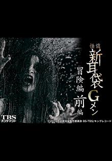 映画「怪談新耳袋Gメン 冒険編前編」【TBSオンデマンド】