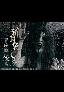 映画「怪談新耳袋Gメン 冒険編後編」【TBSオンデマンド】