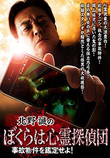 北野誠のぼくらは心霊探偵団 事故物件を鑑定せよ!