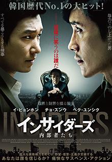 インサイダーズ/内部者たち