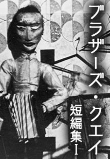 ブラザーズ・クエイ短編集Ⅰ