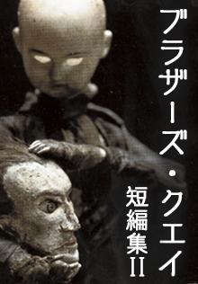 ブラザーズ・クエイ短編集Ⅱ