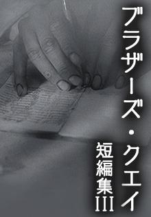 ブラザーズ・クエイ短編集Ⅲ