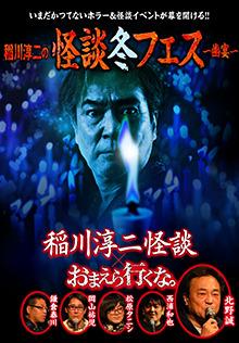 稲川淳二の怪談冬フェス~幽宴~『おまえら行くな。』×『稲川淳二怪談』