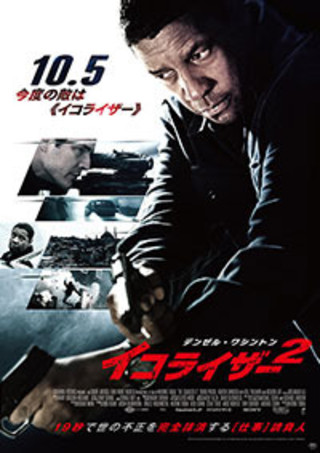 「イコライザー2」が待ちきれないぜ! 男性限定 日本最速<新作公開1か月前> 独占試写会