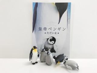 「皇帝ペンギン ただいま」動物フィギュアシリーズ「アニア」皇帝ペンギン親子フィギュア&ポストカードセット