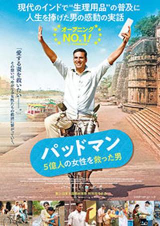 「パッドマン 5億人の女性を救った男」インドのヒーローは「バーフバリ」だけじゃない!独占試写会