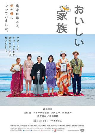 「おいしい家族」映画.com限定試写会