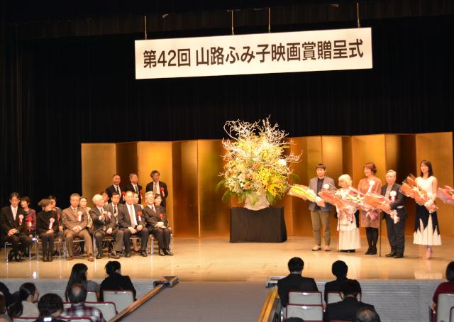 山路ふみ子映画賞贈呈式