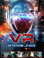 VR ミッション:25