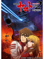 宇宙戦艦ヤマト2202 愛の戦士たち 第三章