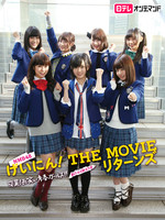 NMB48 げいにん! THE MOVIE リターンズ 卒業!お笑い青春ガールズ!!新たなる旅立ち