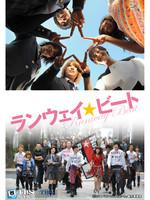 映画「ランウェイ☆ビート」