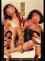 団地妻 W・ONANIE