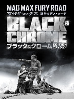 マッドマックス 怒りのデス・ロード(ブラック&クローム)エディション