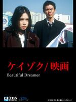 映画「ケイゾク/映画 Beautiful Dreamer」
