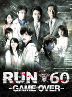 RUN60-Game Over-