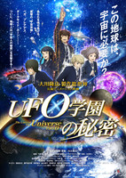 UFO学園の秘密 The Laws of The Universe - Part0