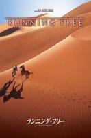 ランニング・フリー アフリカの風になる