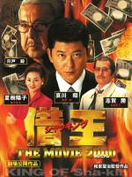 借王 THE MOVIE 2000