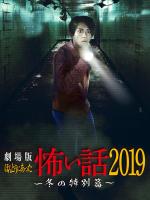 劇場版ほんとうにあった怖い話2019 冬の特別編