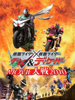 仮面ライダー×仮面ライダー W&ディケイドMOVIE大戦2010
